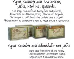 Αγνό σαπούνι από ελαιόλαδο, μέλι, κερί και πρόπολη